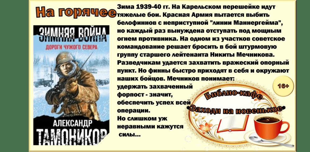 Виртуальное библио-кафе «Заходи на новенькое»