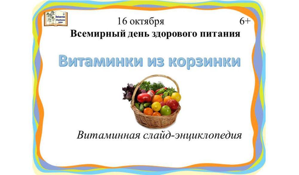 Витаминки из корзинки