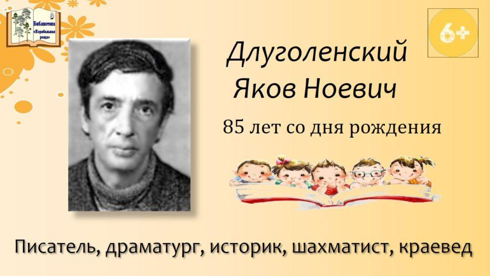 Забытые имена. Яков Ноевич Длуголенский