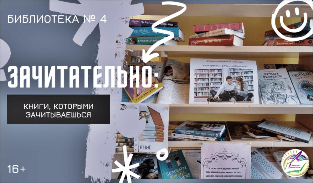 Зачитательно: книги, которыми зачитываешься. Книжная выставка. Библиотека № 4
